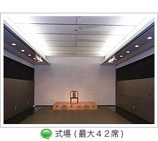 セレモニー目黒館内写真2