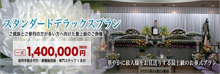 セレモニー目黒での一般葬儀スタンダードデラックスプランをご紹介